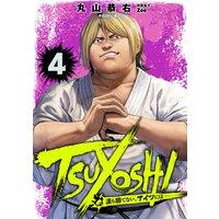 TSUYOSHI 誰も勝てない、アイツには 4