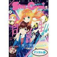 Sho‐Comi 2020年2号(2019年12月20日発売)