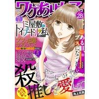 ワケあり女子白書 vol.28