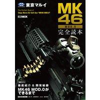 東京マルイ MK46 MOD.0 完全読本