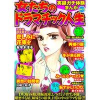 実録ガチ体験まんが 女たちのドラマチック人生Vol.22