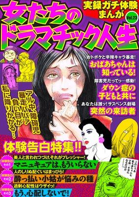 実録ガチ体験まんが 女たちのドラマチック人生Vol.23