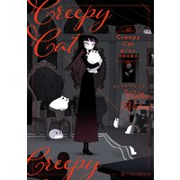 CreepyCat 猫と私の奇妙な生活