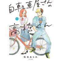 自転車屋さんの高橋くん【電子限定特典付】