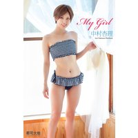 「My Girl」 中村杏理