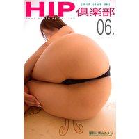 HIP 倶楽部 06