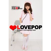 LOVEPOP デラックス 河合瑠華 006