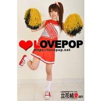 LOVEPOP デラックス 立花結愛 001