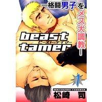 beast tamer—格闘男子をメス犬調教—1
