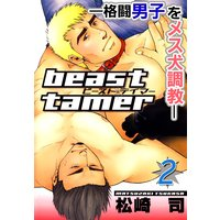 beast tamer—格闘男子をメス犬調教—2