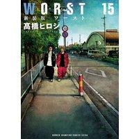 新装版 WORST 15