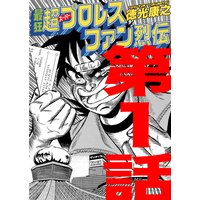 99円短編「最狂超プロレスファン烈伝」