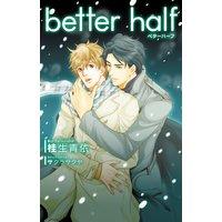 better half【イラスト入り】