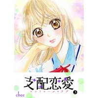 支配恋愛—コントロール・ラブ— (3)