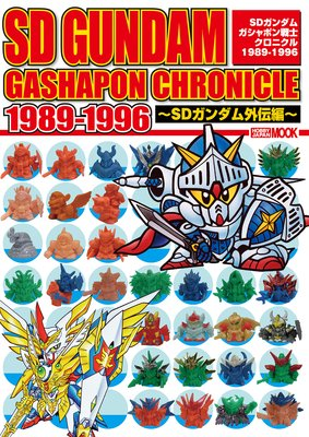SDガンダムガシャポン戦士クロニクル1989−1996〜SDガンダム外伝編〜