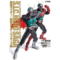 S.I.C. OFFICIAL DIORAMA STORY S.I.C. HERO SAGA 仮面ライダー/仮面ライダーウィザード編