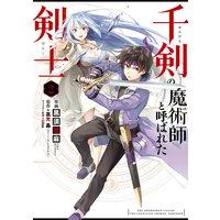 千剣の魔術師と呼ばれた剣士 2巻【デジタル版限定特典付き】