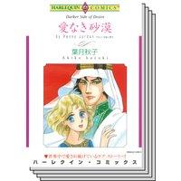 ハーレクインコミックス セット 2020年 vol.12