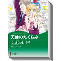 ハーレクインコミックス セット 2020年 vol.17