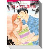 ハーレクインコミックス セット 2020年 vol.19