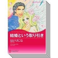 ハーレクインコミックス セット 2020年 vol.20
