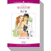ハーレクインコミックス セット 2020年 vol.22