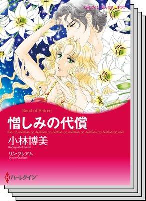 ハーレクインコミックス セット 2020年 vol.24