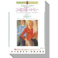 ハーレクインコミックス セット 2020年 vol.25