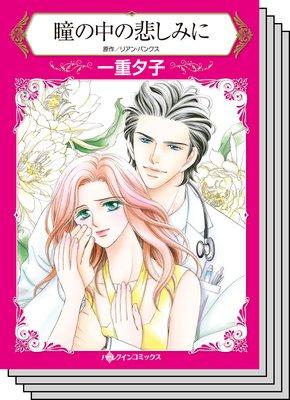 ハーレクインコミックス セット 2020年 vol.52