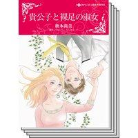 ハーレクインコミックス セット 2020年 vol.54