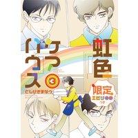 虹色ケアハウス【限定エピソード付き】 3巻
