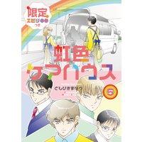 虹色ケアハウス【限定エピソード付き】 5巻