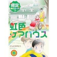 虹色ケアハウス【限定エピソード付き】 6巻