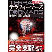 テラフォーマーズ地球生還への道