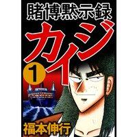 【タテコミ】賭博黙示録カイジ