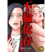 不倫依存〜浮気中毒・毒親女・復讐ブス〜 (8)
