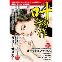 叶精作マガジン 創刊号 Vol.1