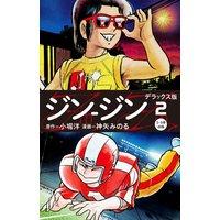ジン−ジン デラックス版 2(3・4巻)