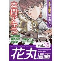 花丸漫画 Vol.35