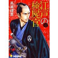 【カラー完全収録】江戸の検屍官(1)