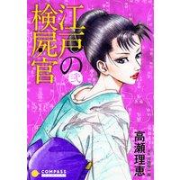 【カラー完全収録】江戸の検屍官(2)