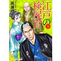 【カラー完全収録】江戸の検屍官(3)