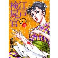 【カラー完全収録】江戸の検屍官(4)
