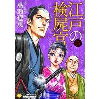 【カラー完全収録】江戸の検屍官(5)
