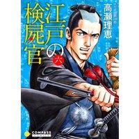 【カラー完全収録】江戸の検屍官(6)