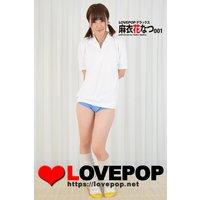 LOVEPOP デラックス 麻衣花なつ 001