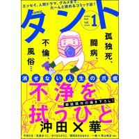 comicタント Vol.1