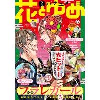 【電子版】花とゆめ 2号(2020年)