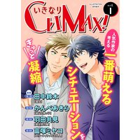 いきなりCLIMAX!Vol.1