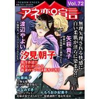 アネ恋宣言Vol.72